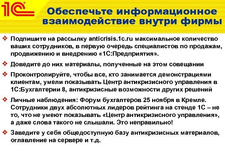 Обеспечьте информационное взаимодействие внутри фирмы Подпишите на рассылку anticrisis. 1 c. ru максимальное количество