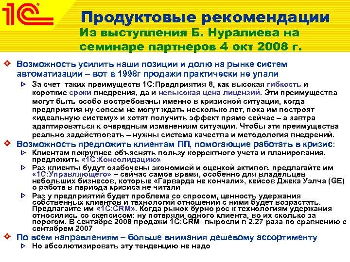 Продуктовые рекомендации Из выступления Б. Нуралиева на семинаре партнеров 4 окт 2008 г. Возможность