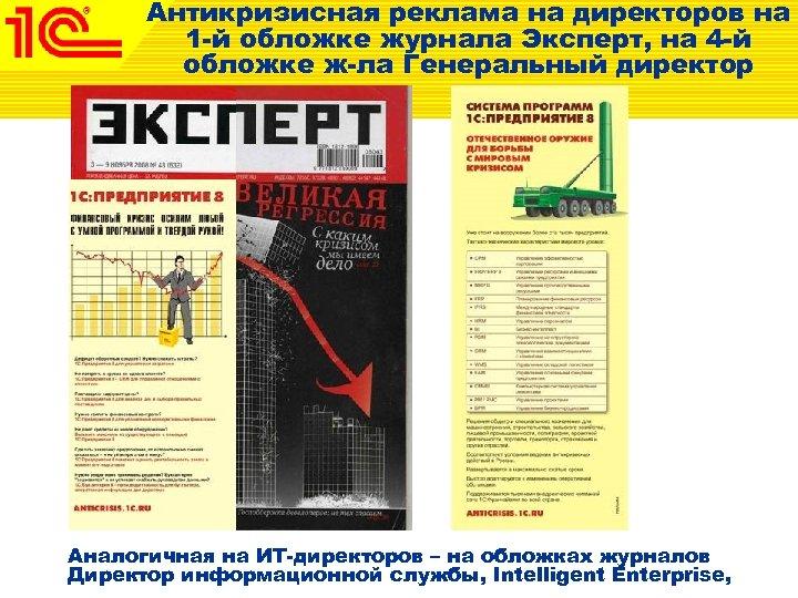 Антикризисная реклама на директоров на 1 -й обложке журнала Эксперт, на 4 -й обложке