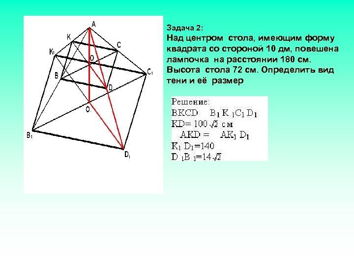 Задача 2: Над центром стола, имеющим форму квадрата со стороной 10 дм, повешена лампочка