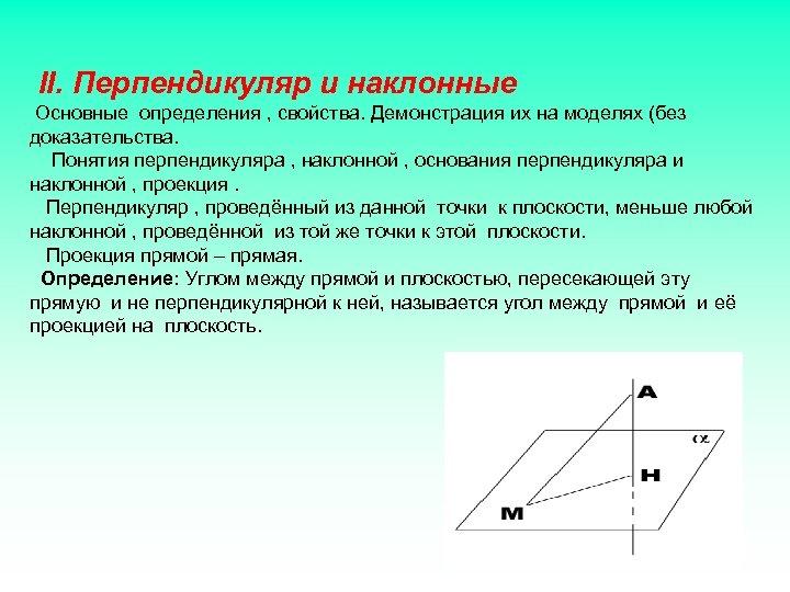 II. Перпендикуляр и наклонные Основные определения , свойства. Демонстрация их на моделях (без доказательства.