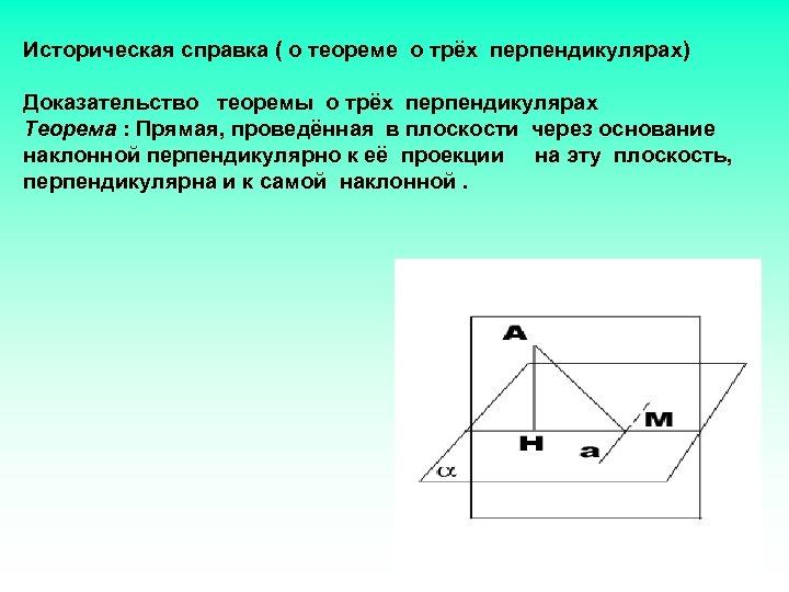 Историческая справка ( о теореме о трёх перпендикулярах) Доказательство теоремы о трёх перпендикулярах Теорема