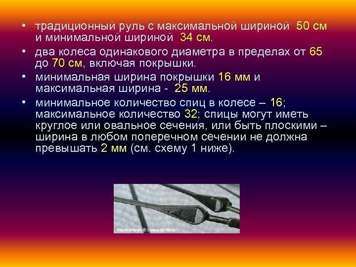 • традиционный руль с максимальной шириной 50 см и минимальной шириной 34 см.