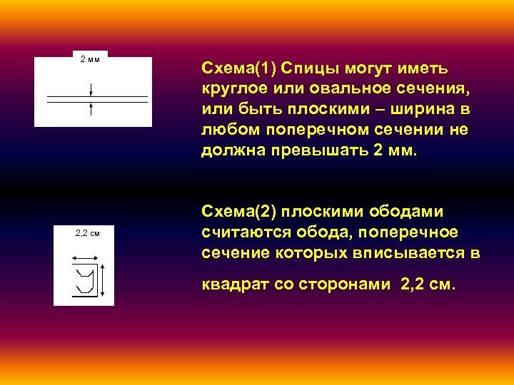 2 мм 2, 2 см Схема(1) Спицы могут иметь круглое или овальное сечения, или