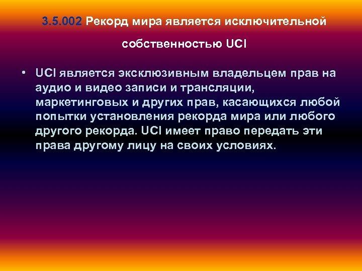 3. 5. 002 Рекорд мира является исключительной собственностью UCI • UCI является эксклюзивным владельцем