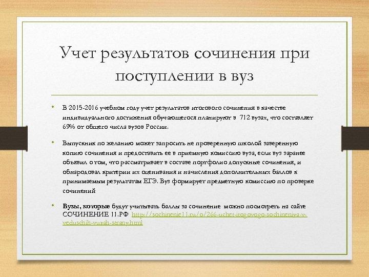 Учет результатов сочинения при поступлении в вуз • В 2015 -2016 учебном году учет