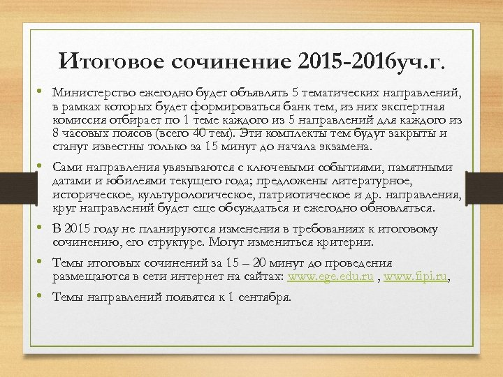 Итоговое сочинение 2015 -2016 уч. г. • Министерство ежегодно будет объявлять 5 тематических направлений,