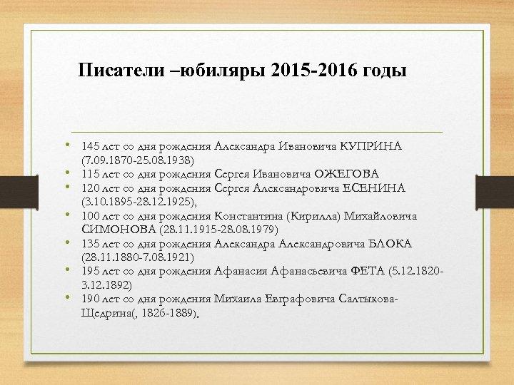 Писатели –юбиляры 2015 -2016 годы • 145 лет со дня рождения Александра Ивановича КУПРИНА