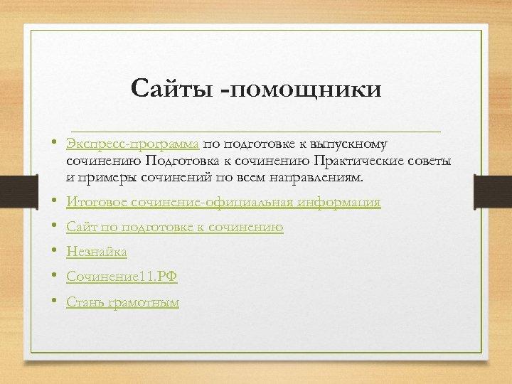 Сайты -помощники • Экспресс-программа по подготовке к выпускному сочинению Подготовка к сочинению Практические советы