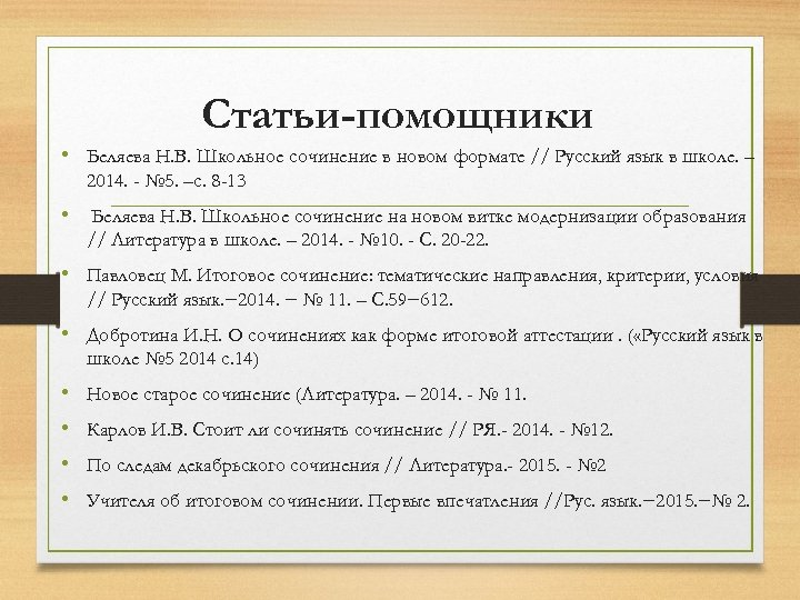 Статьи-помощники • Беляева Н. В. Школьное сочинение в новом формате // Русский язык в