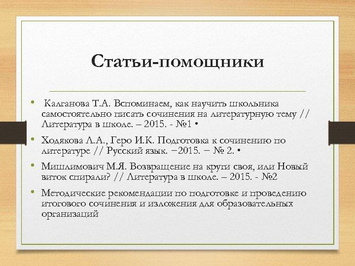 Статьи-помощники • Калганова Т. А. Вспоминаем, как научить школьника самостоятельно писать сочинения на литературную