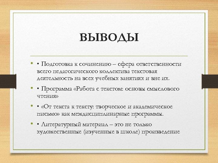 ВЫВОДЫ • • Подготовка к сочинению – сфера ответственности всего педагогического коллектива текстовая деятельность