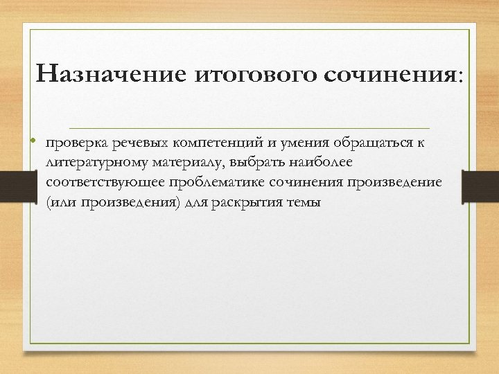 Назначение итогового сочинения: • проверка речевых компетенций и умения обращаться к литературному материалу, выбрать