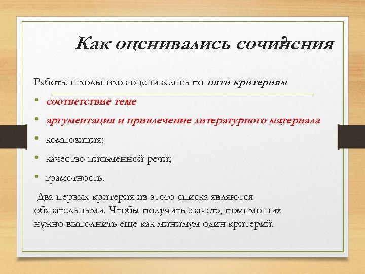 Как оценивались сочинения ? Работы школьников оценивались по пяти критериям : • • •