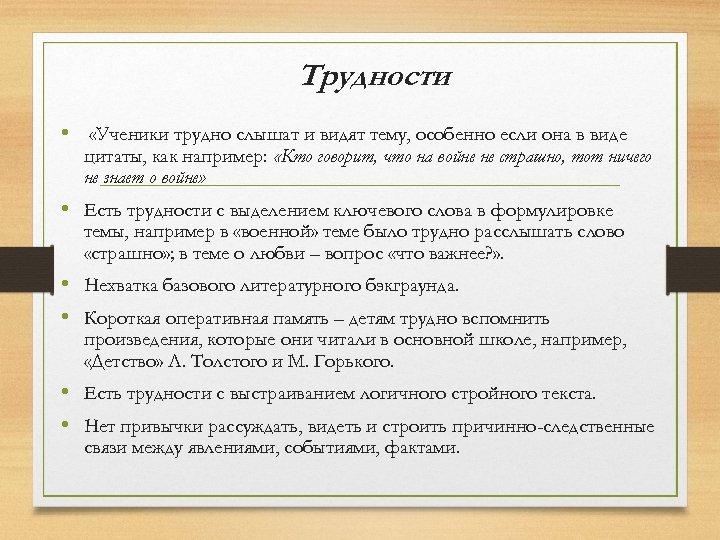 Трудности • «Ученики трудно слышат и видят тему, особенно если она в виде цитаты,