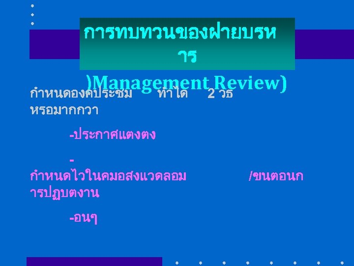 การทบทวนของฝายบรห าร )Management 2 Review) กำหนดองคประชม ทำได วธ หรอมากกวา -ประกาศแตงตง กำหนดไวในคมอสงแวดลอม ารปฏบตงาน -อนๆ /ขนตอนก