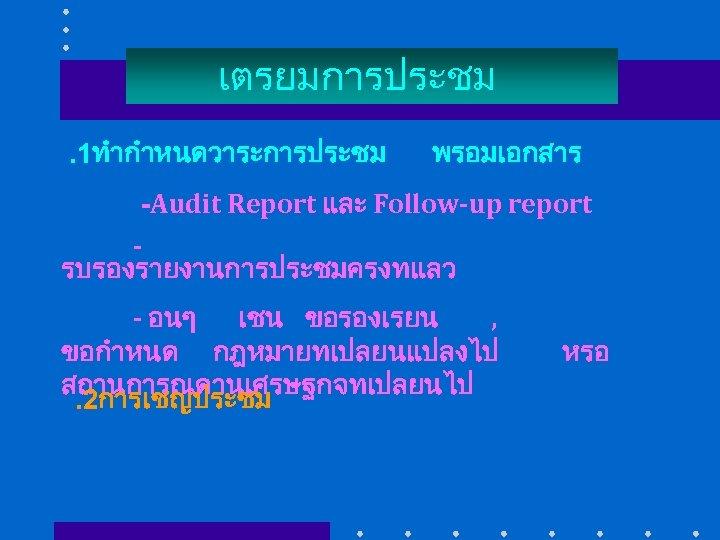 เตรยมการประชม. 1ทำกำหนดวาระการประชม พรอมเอกสาร -Audit Report และ Follow-up report รบรองรายงานการประชมครงทแลว - อนๆ เชน ขอรองเรยน ,