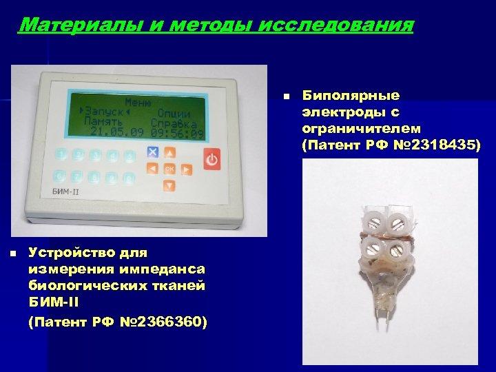 Материалы и методы исследования n n Устройство для измерения импеданса биологических тканей БИМ-II (Патент