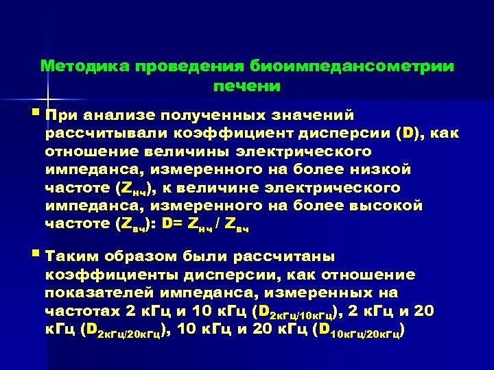 Методика проведения биоимпедансометрии печени § При анализе полученных значений рассчитывали коэффициент дисперсии (D), как