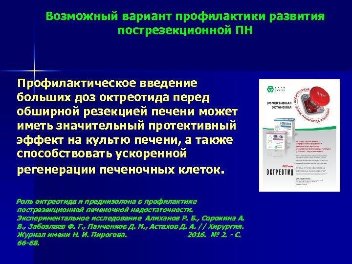 Возможный вариант профилактики развития пострезекционной ПН Профилактическое введение больших доз октреотида перед обширной резекцией