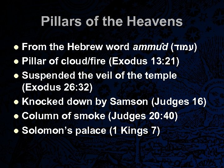 Pillars of the Heavens From the Hebrew word ammu d ( )עמוד l Pillar
