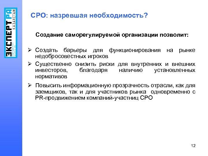 СРО: назревшая необходимость? Создание саморегулируемой организации позволит: Ø Создать барьеры для функционирования на рынке