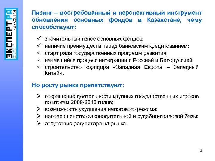 Лизинг – востребованный и перспективный инструмент обновления основных фондов в Казахстане, чему способствуют: ü