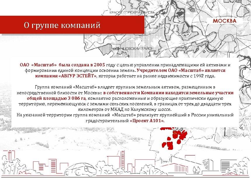 О группе компаний МОСКВА ОАО «Масштаб» была создана в 2005 году с целью