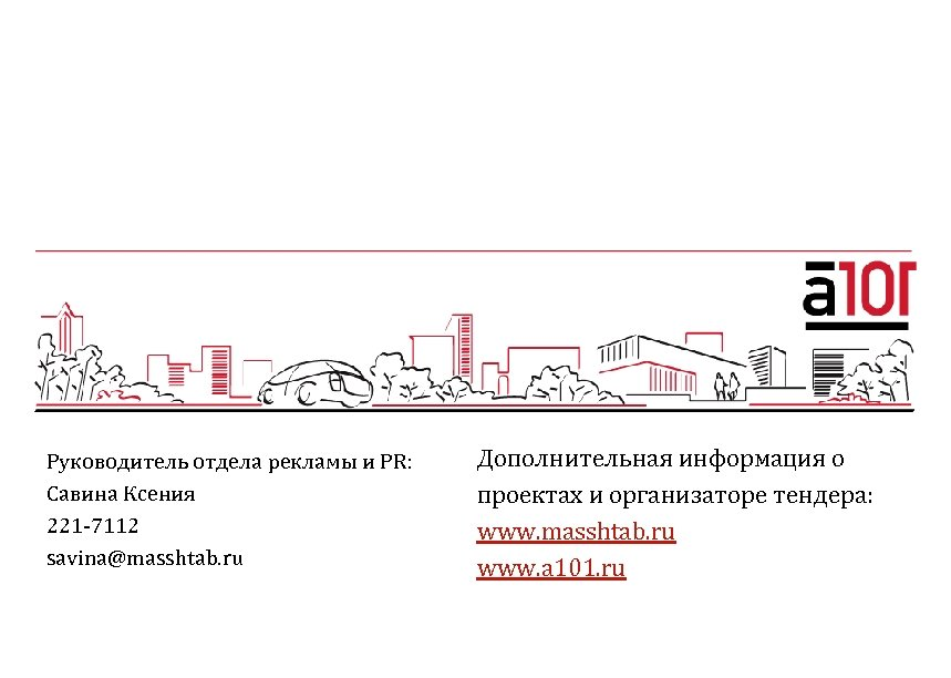 Руководитель отдела рекламы и PR: Савина Ксения 221 -7112 savina@masshtab. ru Дополнительная информация о