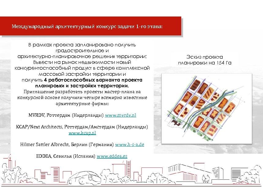 Международный архитектурный конкурс задачи 1 -го этапа: В рамках проекта запланировано получить градостроительное