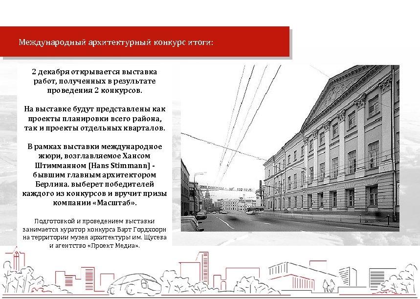 Международный архитектурный конкурс итоги: 2 декабря открывается выставка работ, полученных в результате проведения