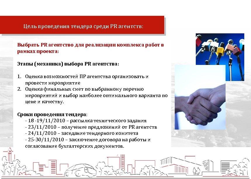 Цель проведения тендера среди PR агентств: Выбрать PR агентство для реализации комплекса работ в