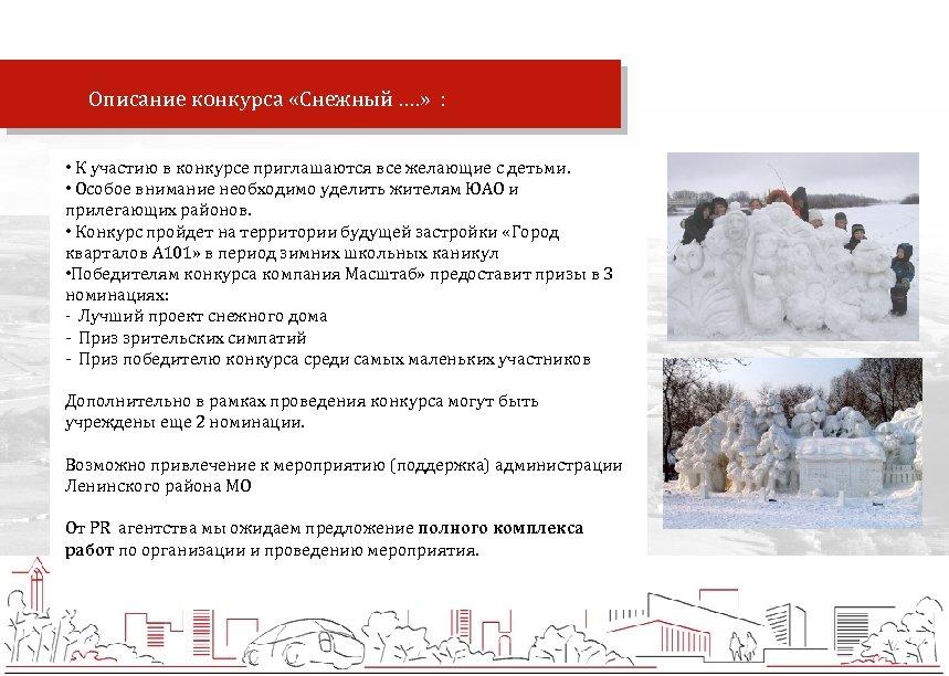 Описание конкурса «Снежный …. » : • К участию в конкурсе приглашаются все желающие