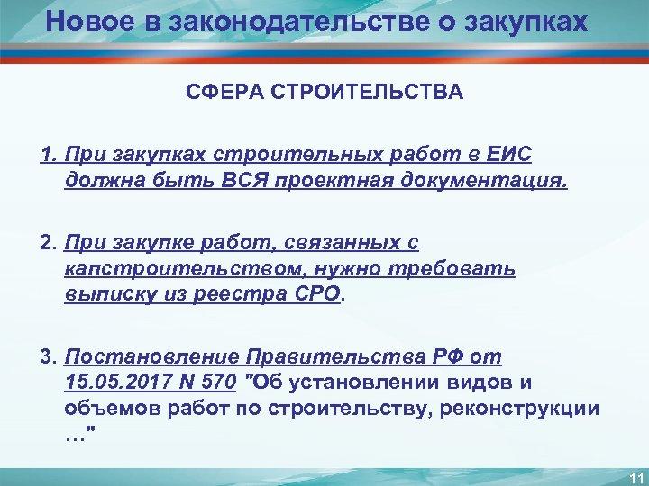 Новое в законодательстве о закупках СФЕРА СТРОИТЕЛЬСТВА 1. При закупках строительных работ в ЕИС