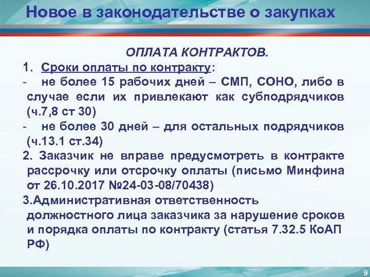 Новое в законодательстве о закупках ОПЛАТА КОНТРАКТОВ. 1. Сроки оплаты по контракту: - не