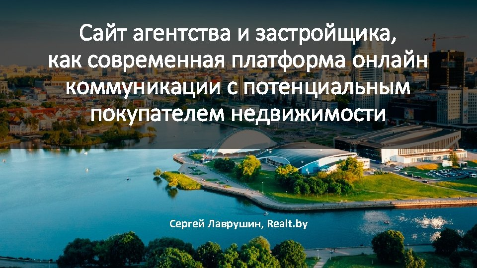 Сайт агентства и застройщика, как современная платформа онлайн коммуникации с потенциальным покупателем недвижимости Сергей
