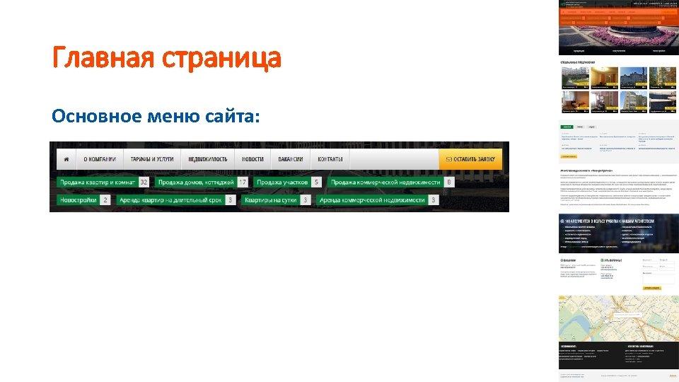 Главная страница Основное меню сайта: