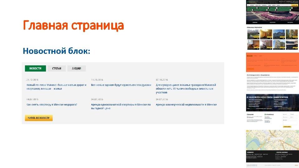 Главная страница Новостной блок: