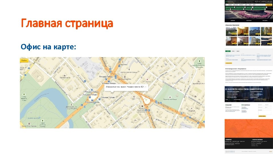 Главная страница Офис на карте:
