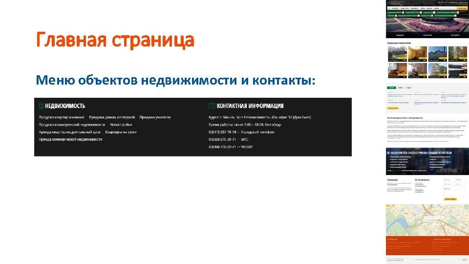 Главная страница Меню объектов недвижимости и контакты: