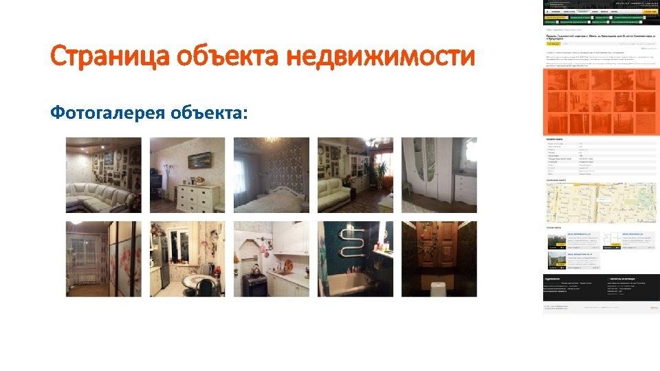 Страница объекта недвижимости Фотогалерея объекта:
