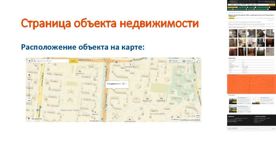 Страница объекта недвижимости Расположение объекта на карте: