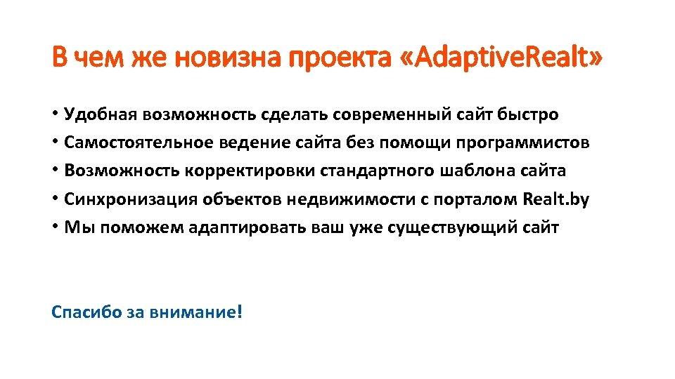 В чем же новизна проекта «Аdaptive. Realt» • Удобная возможность сделать современный сайт быстро