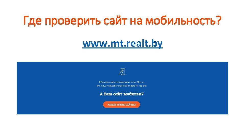 Где проверить сайт на мобильность? www. mt. realt. by