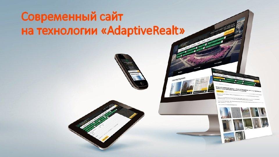 Современный сайт на технологии «Adaptive. Realt»