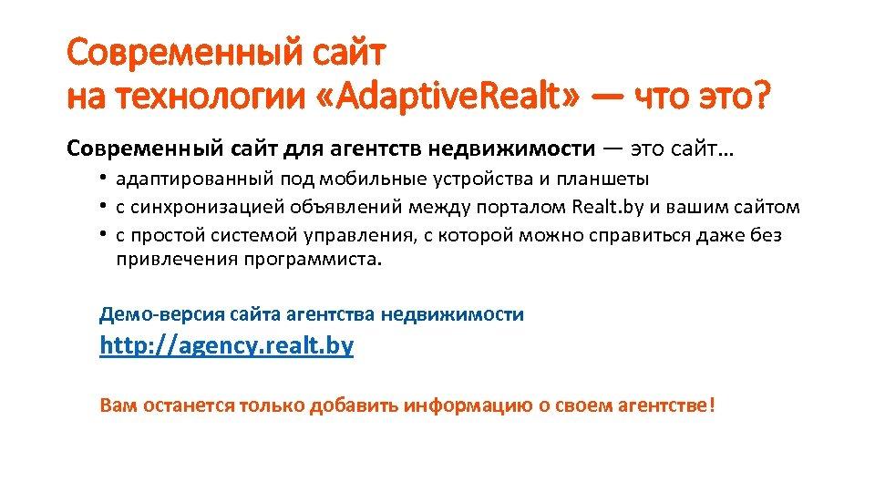 Современный сайт на технологии «Adaptive. Realt» — что это? Современный сайт для агентств недвижимости