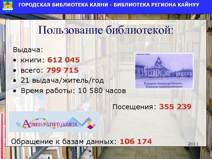 Пользование библиотекой: Выдача: • книги: 612 045 • всего: 799 715 • 21 выдача/житель/год