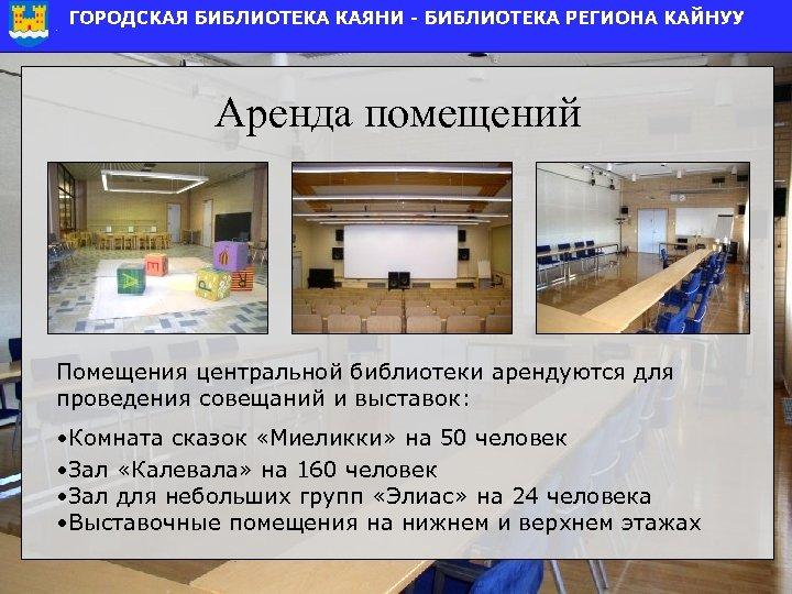 Аренда помещений Помещения центральной библиотеки арендуются для проведения совещаний и выставок: • Комната сказок