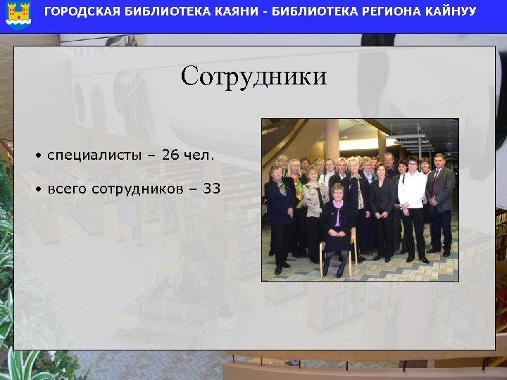 Сотрудники • специалисты – 26 чел. • всего сотрудников – 33