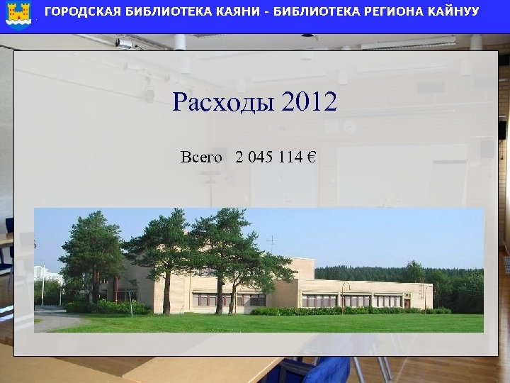 Расходы 2012 Всего 2 045 114 €